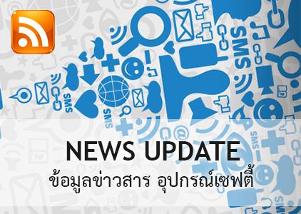 NEWS - ข้อมูลข่าวสาร อุปกรณ์เซฟตี้